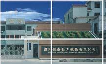 温州市龙泰轻工机械有限公司