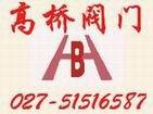 上海高桥阀门武汉分公司