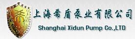 上海希盾泵业有限公司