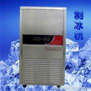 商用小型制冰机,自动制冰机,大型制冰机厂家