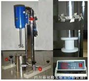 实验室高速分散机|高速分散器