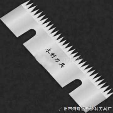 供应齿形刀片