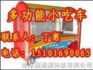 一路飘香小吃车加盟/投资小/一路飘香小吃车价格