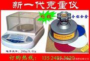 嘉定圆形取样器克重仪|上海布料电子称价格