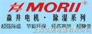 时尚森井除湿机/上海森井除湿机/上海除湿机/森井除湿机/香港除湿机