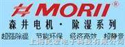 上海办公室除湿机/上海家用除湿机/上海去湿机/上海森井除湿机
