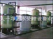 天津天一净源全自动大型软化水设备