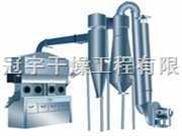 沸腾干燥机,沸腾床干燥机,玉米胚芽干燥机