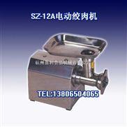 供应SZ绞肉机、小型绞肉机、家用电动绞肉机、绞肉机厂家