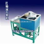 供应SZ慢速打浆机、肉丸打浆机、打浆机生产厂家