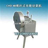 供应CHD-80智能型数字切菜机(韭菜馅、长条菜切段)