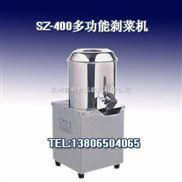 供应SZ-200刹菜机、菜馅机、切碎机、包子饺子馅机