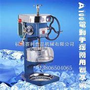 供應刨冰機、手電兩用刨冰機、碎冰機、商用刨冰機