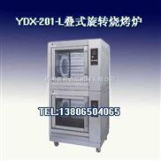 供应YXD烤鸡烤鸭炉、烤鹅炉、双层叠式旋转烧烤炉(烤鸡翅等)