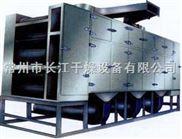 单层带式干燥机A1
