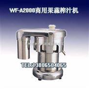供应WF系列商用榨汁机、果蔬榨汁机、榨果汁机、不锈钢榨汁机