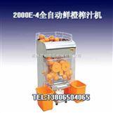 供应2000E-4全自动榨橙汁机、橙子榨汁机、榨橙汁机厂家