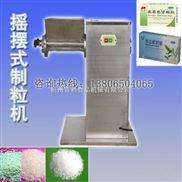 供应摇摆式制粒机、粉末制粒机、小型制粒机-制作各种冲剂,颗粒