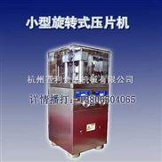 供应旋转式压片机、小型压片机、粉末压片机、压片机价格