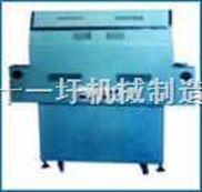 BBSF/L-1000/700PE热收缩机