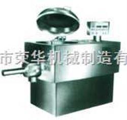 实验室高效湿法制粒机