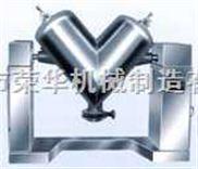 V型高效混合机