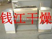 鸡精专用混合机,食品槽型混合机,钱江干燥