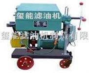 LY板框压力式净油机,润滑油压器油、透平油、机油、柴油、航空液压油真空滤油机
