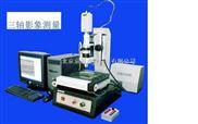 供应现货CN三座标非接触测量显微镜