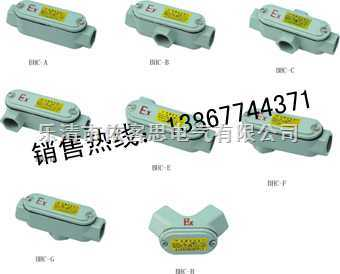 BHC防爆穿线盒, YHXe防爆穿线盒,BHC防爆穿线盒