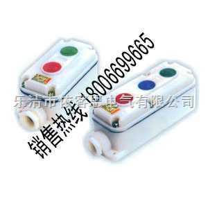 LA5821防爆防腐控制按钮,依客思LA5821-1/2/3,依客思防爆防腐控制按钮