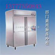 GD1.0L4四门冷藏柜、厨房冷柜、冷藏柜厂