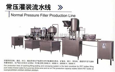CYG飲料灌裝生產線