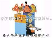 半自動奶茶封口機packjl2008