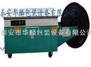 XT-8024高台打包机(豪华型)   XT-8025低台打包机(豪华型
