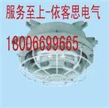 BYH-22/BAY-H系列防爆环型荧光灯依客思电气超低价供应