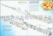 饼干机器/饼干机/酥性韧性饼干机/不锈钢饼干机器/曲奇饼干机