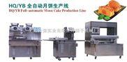 月饼机/自动月饼机/包馅机/包馅成型机/月饼生产线