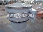 冶金粉末筛分机