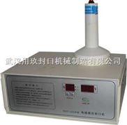 武汉铝箔封口机,手持铝箔封口机,塑料瓶瓶口机