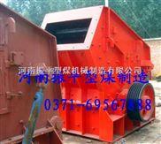需要破碎机首选湖南长沙振平型煤供应各种破碎机质量*价格优惠厂家直销