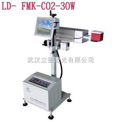 LD- FMK-CO2-10F(30F)飛行激光打碼機系列