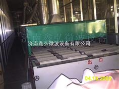 XH-40KW链板传动设备