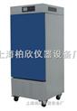低温培养箱 (无氟,环保型)