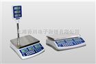 XC-E1電子計價秤