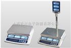 XC-E7系列電子計價秤