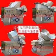 DYZ/MYZ-油炸机-家用油炸机_小型油炸机价格_燃煤型油炸机_电加热油炸机