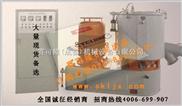 中药混合机-药品混合机-药物混合机-高速混合机-100L混合机—成都赛可隆