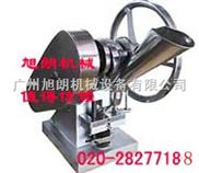壓片機 小型單沖壓片機 小型壓片機 中藥壓片機