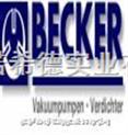 Becker真空泵、Becker压力泵、Becker压缩机